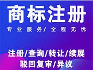 四川商标注册公司介绍